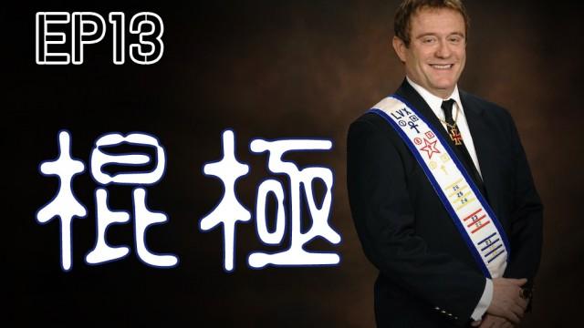 """言靈奧秘 – EP13 – 傑出神棍系列 – 黃金黎明裡的""""大偉""""與""""阿星"""""""