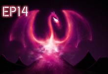 言靈奧秘 – EP14 – 龍與魔法 – 龍,不一定只是傳說