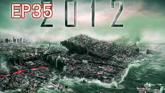 言靈奧秘 – EP35 – 末日應變手冊