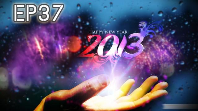 言靈奧秘 – EP37 – 2013 大預測