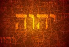 EP98﹕耶和華那不可說的名字,四字神名﹕YHVH