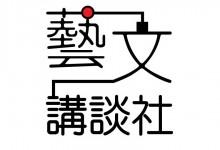 藝‧文‧講談社EP1﹕HKIFF