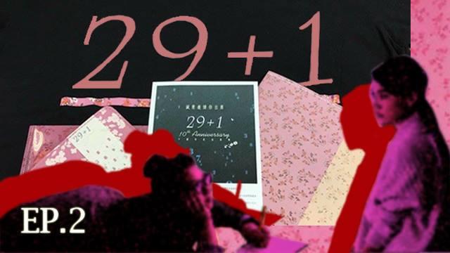 藝‧文‧講談社EP2﹕《29+1》男子組去法國5月