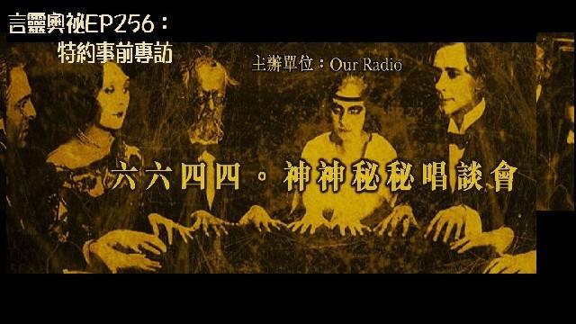 言靈奧祕EP256﹕事前特約專訪﹕六六四四神神祕祕唱談會