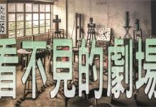 【藝文講談社,EP05,看不見的劇場(嘉賓﹕藝術工作者‧謝至德)】