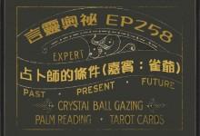 言靈奧祕EP258﹕占卜師的條件