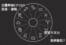 言靈奧祕EP261﹕星座‧運情