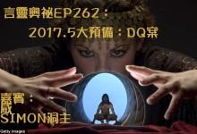言靈奧祕EP262﹕2017.5大預備﹕DQ案(嘉賓﹕威﹑SIMON洞主)