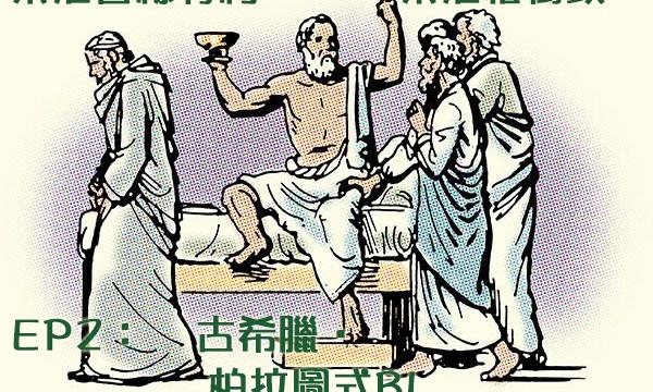 樂活書緣特約﹕樂活榕樹頭EP02﹕古希臘‧柏拉圖式BL