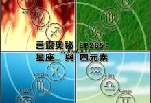言靈奧祕EP265﹕星座與四元素