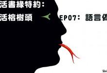 樂活書緣特約﹕樂活榕樹頭EP07﹕語言偽術