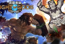 言靈奧祕EP266﹕FIGHT OF GODS