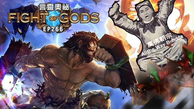 言靈奧祕EP266﹕FIGHT OF GODS