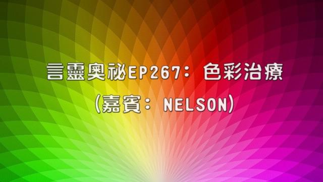 言靈奧祕EP267﹕色彩治療(嘉賓﹕NELSON)