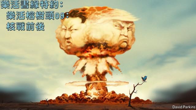 樂活書緣特約﹕樂活榕樹頭EP09﹕核戰前後