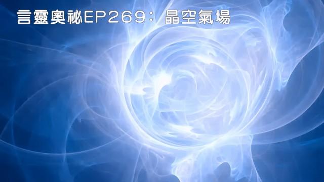 言靈奧祕EP269﹕晶空氣場
