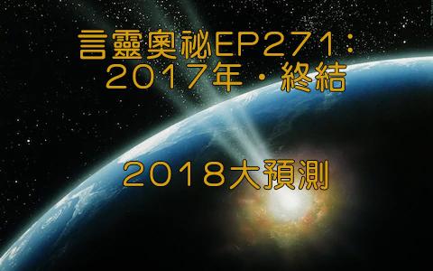 言靈奧祕EP271﹕2017年‧終結,2018大預測(上)