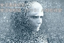 樂活書緣特約﹕樂活榕樹頭EP13﹕AI智能叛變