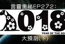 言靈奧祕EP272﹕2018大預測(下)