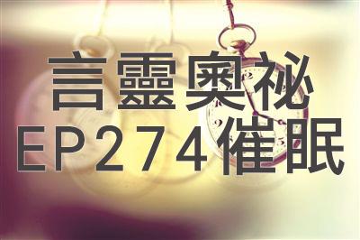 言靈奧祕EP274﹕催眠(嘉賓﹕SIMON)