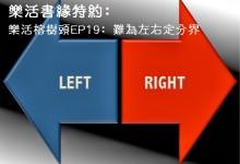 樂活書緣特約﹕樂活榕樹頭EP19﹕難為政治定分界