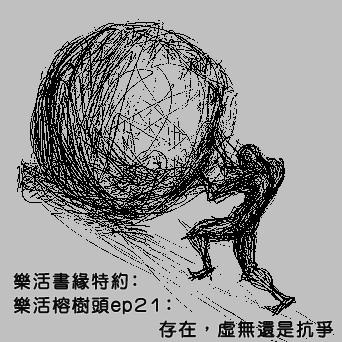 樂活書緣特約﹕樂活榕樹頭EP21﹕存在,虛無還是抗爭