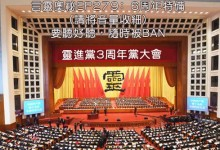 言靈奧祕EP279﹕6周年﹕靈進黨3周年黨大會
