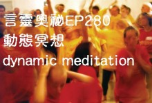 言靈奧祕EP280﹕動態冥想dynamic meditation