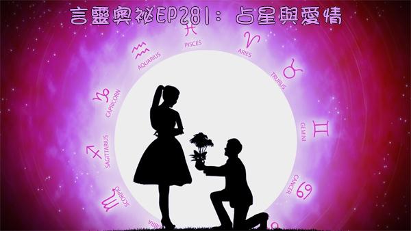 言靈奧祕EP281﹕占星與愛情