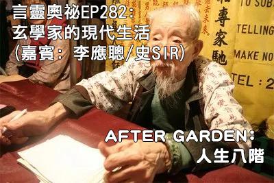言靈奧祕EP282﹕玄學家的現代生活(嘉賓﹕史sir)