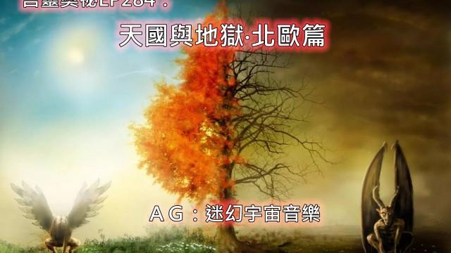 言靈奧祕EP284﹕天國與地獄‧北歐篇+迷幻宇宙音樂
