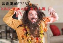 言靈奧祕EP287﹕KING NEW AGE 走火入魔(嘉賓﹕出體KING、「無呀」)