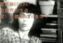 言靈奧祕EP286﹕來自靈界的作者(嘉賓﹕出體KING、「無呀」)