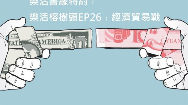 樂活書緣特約﹕樂活榕樹頭EP26﹕經濟貿易戰