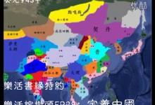 樂活書緣特約﹕樂活榕樹頭EP28﹕定義中國