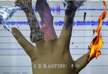 言靈奧祕EP289﹕手印