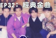 青山榕樹頭EP32﹕2000年前的經典金曲