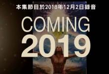 言靈奧祕EP299﹕2019大預測(上)