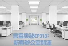 言靈奧祕EP318﹕新春辦公室開運