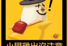 青山榕樹頭EP58﹕幼小中學雞生涯